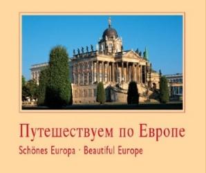 Путешествуем по Европе. Schones Europa. Beautiful Europe. Альбом (на русском, английском, немецком языках)