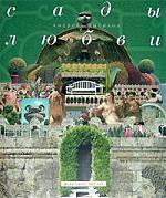 Сады любви. История, символы, легенды, обычаи