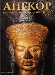 Альбом Ангкор Величие кхмерской цивилизации