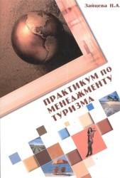 Практикум по менеджменту туризма. Ситуации и тесты. 2-е издание, исправленное и дополненное