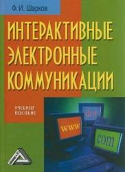 Интерактивные электронные коммуникации (возникновение Четвертой волны): Учебное пособие, 3-е изд.(