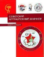 Советский агитационный фарфор. Справочник-определитель