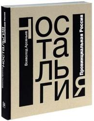 Ностальгия. Провинциальная Россия
