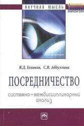 Посредничество: системно-междисциплинарный анализ. Монография