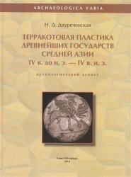 Терракотовая пластика древнейших государств Средней Азии IV в. до н.э. - IV в. н.э. (археологический аспект)