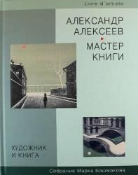 Художник и книга: Книги из собраний Марка Башмакова и Государственного Эрмитажа. Вып.3