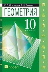 Математика: Алгебpа и начала математического анализа, геометрия. Геометрия. 10 кл. Углубленный уровень : задачник