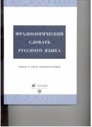Фразеологический словарь русского языка. 5–11 классы