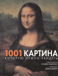 1001 картина, которую нужно увидеть