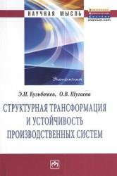 Структурная трансформация и устойчивость производственных систем. Монография