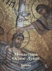Монастырь Осиос Лукас. Греция