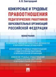 Конкурсные и трудовые правоотношения педагогических работников образовательных организаций Российской Федерации