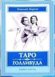 Таро Голливуда (книга + 100 карт)