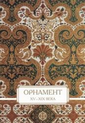 Орнамент. XV-XIX века