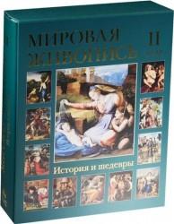 Мировая живопись. История и шедевры. В 6 томах. Том 2 (подарочное издание)