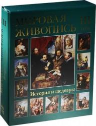 Мировая живопись. История и шедевры. В 6 томах. Том 3 (подарочное издание)