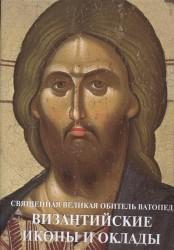 Византийские иконы и оклады. Священная Великая Обитель Ватопед. Иллюстрированный альбом