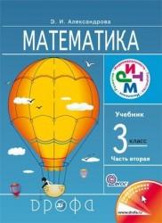 Математика. 3 класс. В 2 частях. Часть 2: учебник. 7-е издание, стереотипное. ФГОС