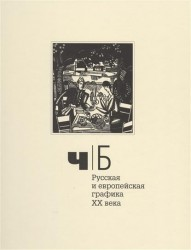 Ч/Б. Русская и европейская графика ХХ века. Альбом-каталог