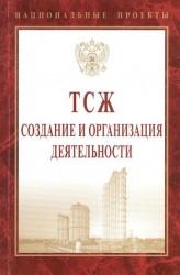 ТСЖ: создание и организация деятельности