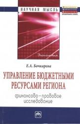Управление бюджетными ресурсами региона. Финансово-правовое исследование: Монография
