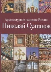 Архитектурное наследие России. Книга 7. Николай Султанов