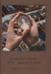 Камерный портрет XVII - начала XX века. Собрание Андрея Руденцова. Альбом-каталог