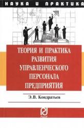 Теория и практика развития управленческого персонала предприятия: Монография.