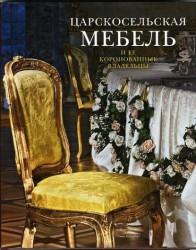 Царскосельская мебель и ее коронованные владельцы. Альбом