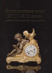 Французские часы XVIII-XIX веков из собрания Исторического музея и частных коллекций