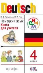 Немецкий язык. 4 класс. Книга для учителя