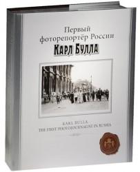 Первый фоторепортер России Карл Булла / Karl Bulla: The First Photojournalist in Russia (подарочное издание)