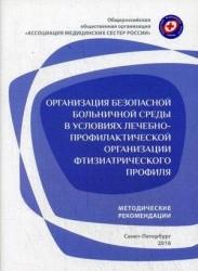 Организация безопасной больничной среды в условиях лечебно-профилактической организации фтизиатрического профиля : методические рекомендации