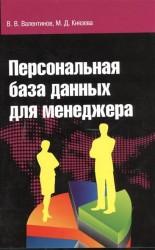 Персональная база данных для менеджера: учебное пособие (+CD)