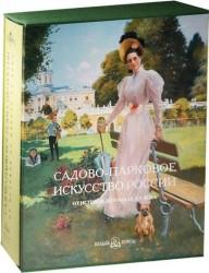 Садово-парковое искусство России. От истоков до начала XX века (эксклюзивное подарочное издание)