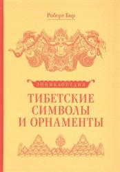 Тибетские символы и орнаменты. Энциклопедия
