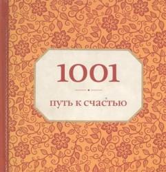 1001 путь к счастью