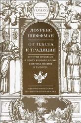 От текста к традиции. История иудаизма в эпоху Второго храма и период Мишны и Талмуда