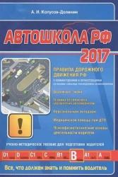 Автошкола Российской Федерации 2017