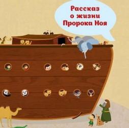 Рассказ о жизни Пророка Ноя