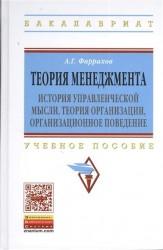 Теория менеджмента. История управленческой мысли, теория организации, организационное поведение