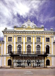 Императорский дворец в Твери