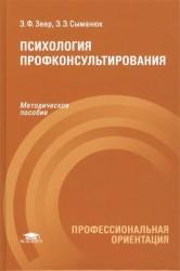 Психология профконсультирования. Методическое пособие