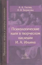 Психологические идеи в творческом наследии И. А. Ильина. На путях создания психологии духовно-нравственной сферы человеческого бытия