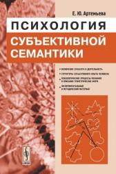 Психология субъективной семантики