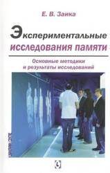 Экспериментальные исследования памяти. Основные методики и результаты исследований