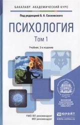 Психология в 2 т 3-е изд., пер. и доп. Учебник для академического бакалавриата