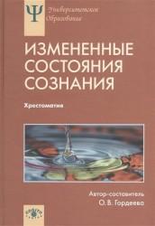 Измененные состояния сознания: Природа, механизмы, функции, характеристики: Хрестоматия