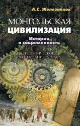 Монгольская цивилизация: история и современность. Теоретическое обоснование атласа