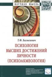 Психология высших достижений личности (психоакмеология). Монография